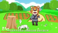 004 贝乐虎故事 守株待兔
