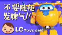 不要随便发脾气!超级飞侠玩具亲子成长故事 梁臣的玩具说 41