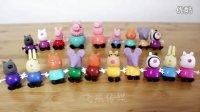 飞燕传媒 粉红猪小妹玩具 小猪佩奇十个小伙伴 佩佩猪 乔治 玩具拆箱试玩视频首播