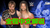 WWE2016年8月10日SD(熊猫全程中文解说)