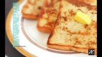 【西多士】French Toast by:KindlyKhan