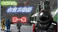 太空工程师【花夜圣】空间站初期建造防御武器01