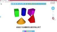 [中小学3D建模教程] GeekCAD概念设计-基本体建模-01