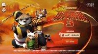 【肉搏快乐】功夫熊猫 01哒哒哒