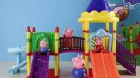 粉红小猪佩琪 佩奇和乔治在组装游乐场 佩佩猪趣味玩具拆箱试玩