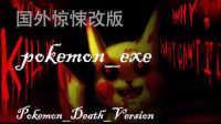 【尖叫实况】最恐怖的口袋妖怪改版——Pokemon_Death_Version