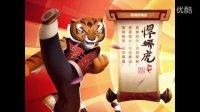 【肉搏快乐】功夫熊猫 03神龙大师