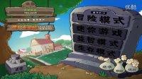 飞龙游戏解说 植物大战僵尸第4期