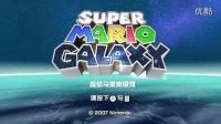 【小Ka解说】Wii超级马里奥银河(1)
