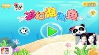 宝宝巴士第13期泡泡鱼游戏熊猫鱼电鱼出场好可爱奇趣蛋玩具