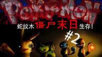 【口袋妖怪蛇纹木】僵尸末日生存EP.2蛋中蛋!