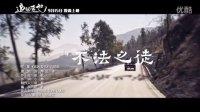 電影《追兇者也》片尾曲《不法之徒》MV