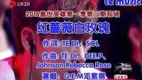 【Le music发布】邓紫棋 - 红蔷薇白玫瑰  2016盖世英雄第一季第三期现场 正版MTV