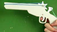 自制玩具-橡皮筋手枪-硬纸板手枪 #生活小知识#