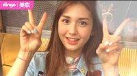 [dingo美妆] 07 IOI女团最高颜值全昭弥(Somi)妆容