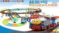 益智玩具194 托马斯小火车头轨道车玩具托马斯和他的朋友们猪猪侠洛克王国 挖掘机动画视频表演奇趣蛋迪士尼厨房玩具切切看过家家亲子游戏玩具总动员 儿歌-小火车之歌