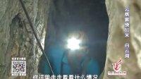 三人行寻洞探洞系列之4:白云洞(一)16.8.6