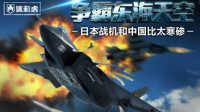 第十八期 中日两国战斗机东海大PK