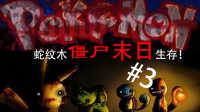 【口袋妖怪蛇纹木】僵尸末日生存EP.3参见反派老大!