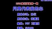 SNH48 - 月亮代表我的心-2016盖世英雄第一期