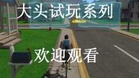 【大头试玩】手残模拟自行车 勇气和荣耀Guts and Glory 爸爸坑儿子系列:儿子我一定送你去上学!!