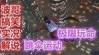 波哥解说《GTA5侠盗猎车5》搞笑实况:玩命玩极限跳伞运动                           坑爹哥 CH明明 老白 老戴 纯黑 小橙子 鸡哥