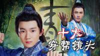 《青云志》穿帮之被震飞的王俊凯!