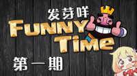 【皇室Funny Time#1】发芽咩:大皮卡的广场舞