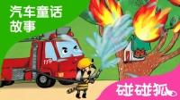 勇敢的消防车嘟嘟和卟卟 | 汽车童话故事 | 碰碰狐!儿童儿歌