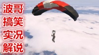 波哥解说《GTA5侠盗猎车5》搞笑实况:极限运动跳伞夸整张地图                        坑爹哥 CH明明 老白 老戴 纯黑 小橙子 鸡哥
