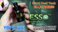 【蜂家小课堂】Vaporesso Giant Dual Tank/Rta巨人雾化器/超低电阻三发陶瓷芯颠覆你对超大烟雾和口感的概念理解