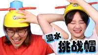 小伶玩具 | 超爆笑玩具wet head湿水挑战帽双人惩罚游戏