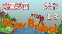 【Poly Bridge(建桥)】第1-3关(关注播单完整建造视频)