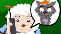 喜羊羊与灰太狼之羊羊小侦探 智趣羊学堂16 灰太狼潜入