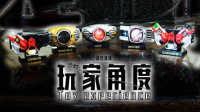 【玩家角度】HDG 假面骑士 收藏级别 腰带食玩系列 HYPER DETAIL GEAR