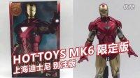 【天帝评测】Hottoys钢铁侠2 迪士尼限定 MK6