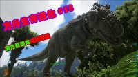 矿蛙【方舟生存进化】第二季 58 南方巨兽龙捕获