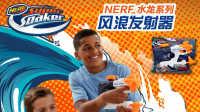 孩之宝-NERF-水枪玩具试玩体验