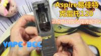 【蜂家小课堂】Aspire Cleito120 克雷托120 大功率 成品芯 电子烟 雾化器简单分享结构特点 大烟雾戒烟?