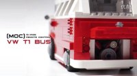 [原创/LDD图纸]乐高/LEGO/MOC 大众经典大篷车 VW T1 BUS,与10220不一样的乐趣