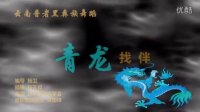 《青龙找伴》云南普者黑彝族舞蹈