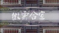 """合肥工业大学宣城校区2016年航拍宣传片""""微云合宣"""" 1080p"""