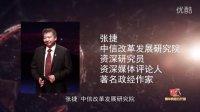青年网络公开课之《张捷:中国崛起的政经逻辑》