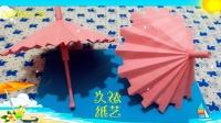 《久依纸艺》折纸教程 - 迷你雨伞①