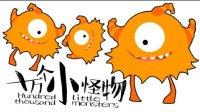 停不下来的多动怪!奇趣简笔画 十万个小怪物 20160823