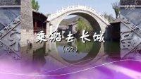 京郊 古北水镇三日游【02乘船去长城】