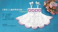 紫羽儿童吊带裙(一)——【木仔编织屋】零基础钩针视频系列教程