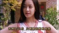 """""""我的新野蛮女友""""主题曲MV:《I Believe》- 宋茜版"""