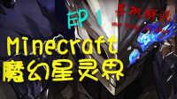【墨枫解说】Minecraft魔幻星灵界EP1:萌萌哒的绿色怪物