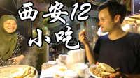 【吃货老外】带游西安,挑战中国的12种地道小吃